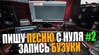 Leos Hellscream пишет песню с нуля #2 | Как написать мелодию. Бузуки