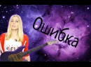 Домарев Леонид - Ошибка (cover) Tanya Domareva / YouTube