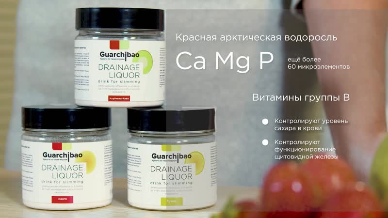 Дренаж Guarchibao Drainage Liquor