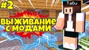 ПОСТРОИЛА ДОМ / ВЫЖИВАНИЕ С МОДАМИ 2 / MINECRAFT МАЙНКРАФТ