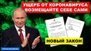 Путин подписал закон разрешающий власти не возмещать ущерб от коронавируса | Pravda GlazaRezhet