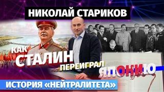 Николай Стариков: как Сталин переиграл Японию – история «нейтралитета»