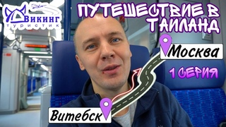 Трансфер Витебск-Москва // Отправляемся в путешествие в Таиланд // Moscow // Thailand 4K