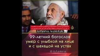 99-летний богослов умер с улыбкой на лице