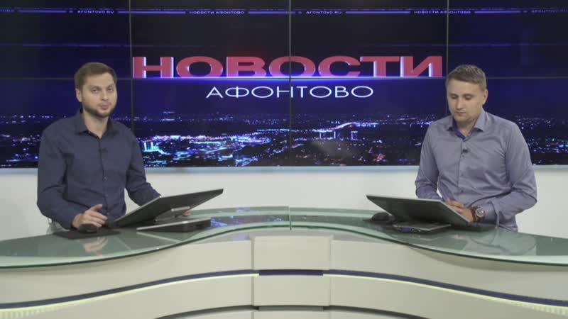Новости Афонтово 15 10 2020