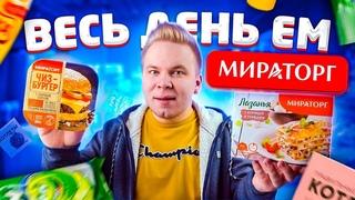 Весь день ем продукты МИРАТОРГ / Самый худший бургер и лучшая Лазанья / Бомж обед для МИЛЛИОНЕРОВ