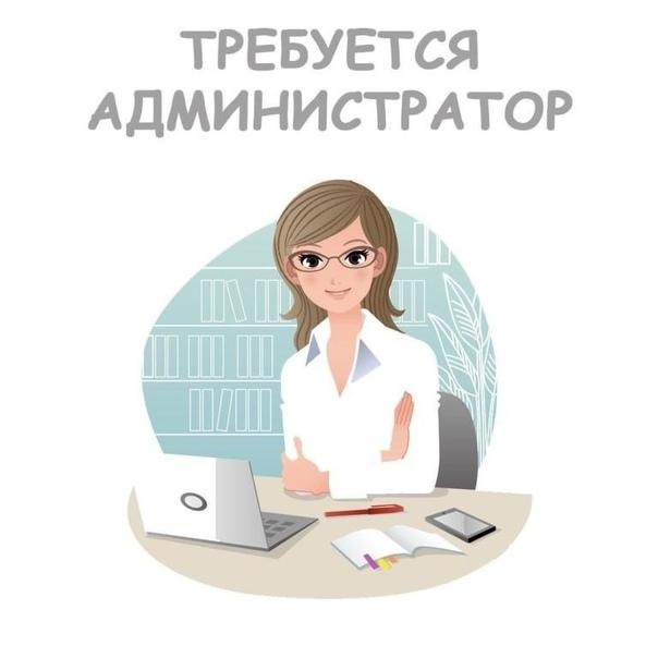 Администратор сайта картинки