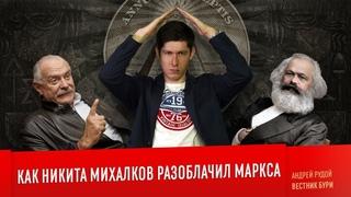 КАК НИКИТА МИХАЛКОВ РАЗОБЛАЧИЛ МАРКСА! БесогонTV - лучшее юмористическое шоу