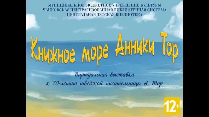 Книжное море Анники Тор