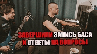 VLOG #2   Закончили писать бас для нового альбома Bagira и ответили на ваши вопросы