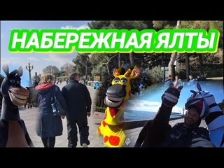 Набережная Ялты, Приморский пляж,Приморский парк в Крыму потепление.