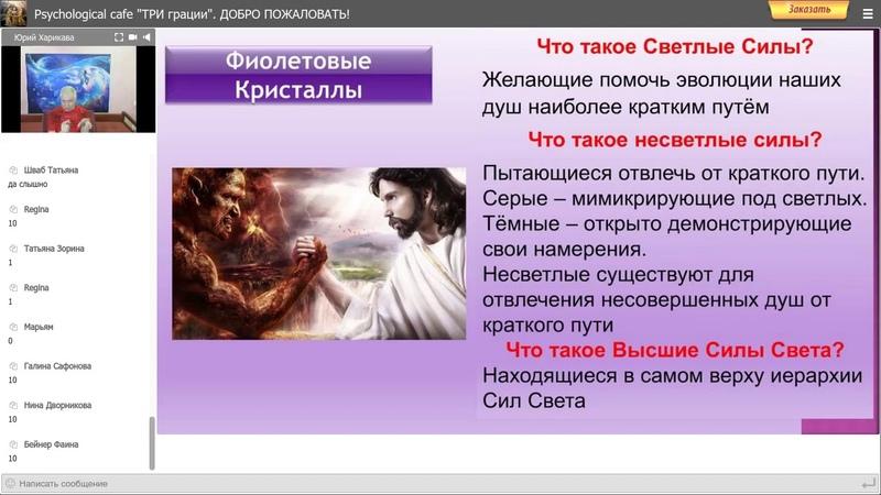 Юрий Харикава Тотальное исцеление Фиолетовыми Кристаллами
