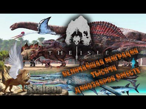 Великая Миграция Динозавров The isle