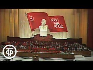 ХХVI (26-й) съезд КПСС. 23 февраля 1981. Продолжение 14:18-17:43 (1981)