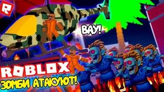 НАС ХОТЯТ СЪЕСТЬ ЗОМБИ в РОБЛОКС ЗОМБИ РАШ! мультик игра для детей летсплей Roblox Zombie Rush