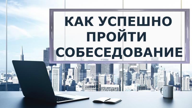 Как успешно пройти собеседование на работу Секреты HR