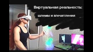 Виртуальная реальность. Про впечатления и про то, что умеют шлемы