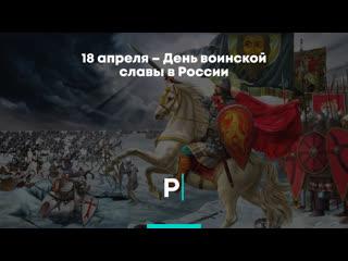 18 апреля  День воинской славы России