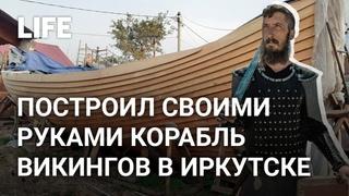 Построил корабль викингов и мечтает отправиться на нём по Байкалу