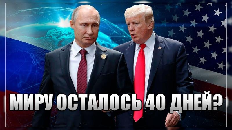 Старому миру осталось 40 дней