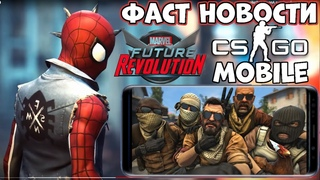 Сразу 2 Точных CS:GO Mobile! Когда Marvel Future Revolution (Android Ios)