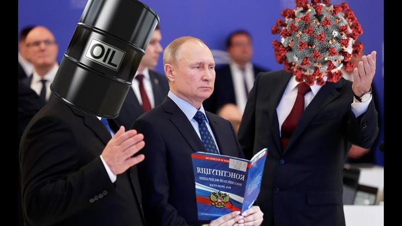 Об обнулении Путина экономике нефти рубле и долларе осенью