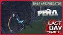 LDOE 1.11.11 ➤ РЕЙД БАЗЫ APEXPREDATOR Last Day on Earth: Survival MR.BARBOS