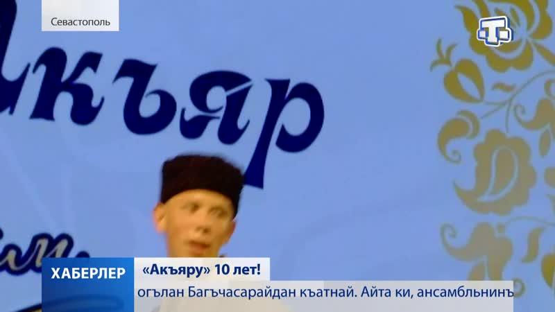 Крымскотатарскому ансамблю Акъяр исполнилось 10 лет