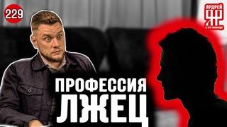 Интервью с АВТО - МОШЕННИКОМ