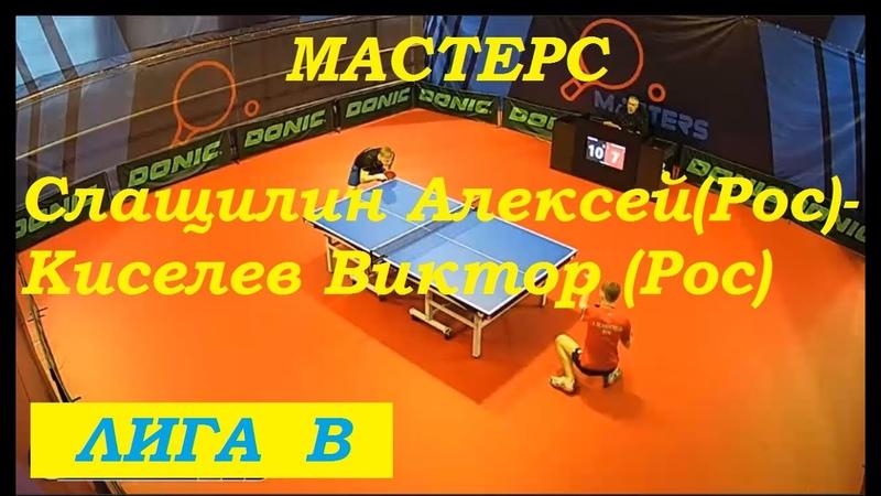 Слащилин Алексей Рос Киселев Виктор Рос Настольный теннис Мастерс лига B 25 02 2020