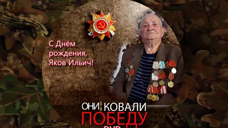 С Днём рождения Яков Ильич