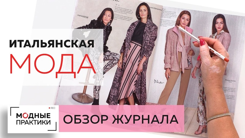 Итальянская мода Тренды осени 2019 Обзор модного журнала Cadena стильные образы ткани и принты