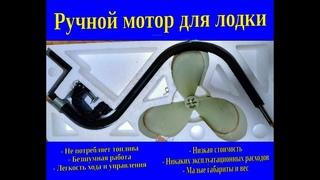 Ручной мотор для лодки (очень тихий)