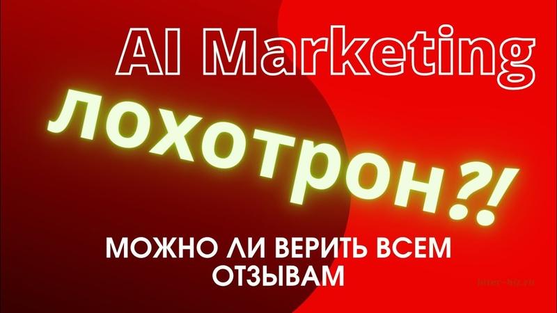 AI Marketing лохотрон Стоит ли верить всем отзывам в интернете