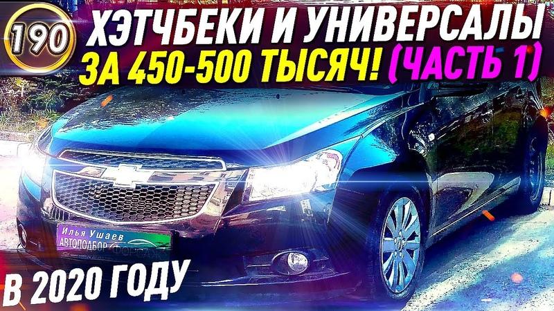 Шевроле Круз Форд Фокус 3 Ниссан Тиида Какой хэтчбек и универсал купить за 450 000р выпуск 190