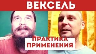 Практика вексельного права   Возрождённый СССР Сегодня