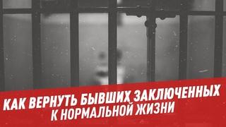 После освобождения: как вернуть бывших заключенных к нормальной жизни - Адреса милосердия