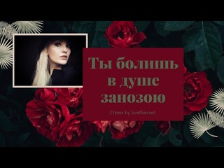 ⚘Ты болишь в Душе занозою/Грустные стихи о любви под музыку любимому человеку