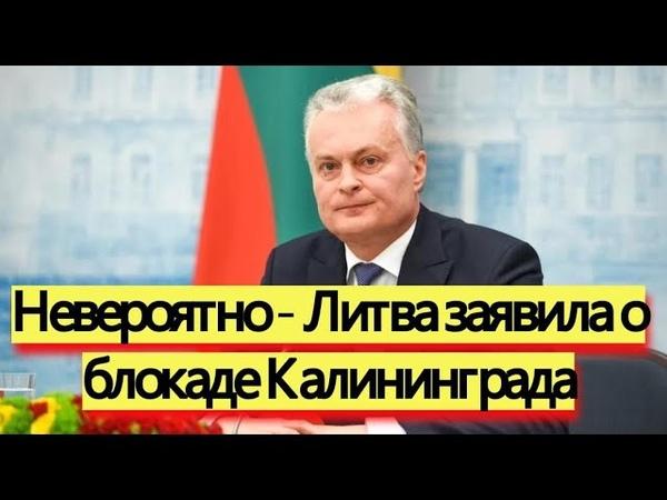 Невероятно Литва заявила о блокаде Калининграда новости