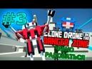 👾 Клоны, 3 серия ▪ Clone Drone In The Danger Zone ▪