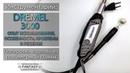 Инструментарий: Мини-обзор Dremel 3000. Опыт использования, проблемы и решения.