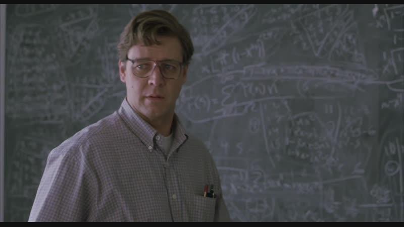Игры разума (2001), реж. Рон Ховард