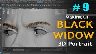 Making of BLACK WIDOW 3D Portrait - Part 9: Eyebrows, Eyelashes and Peach fuzz In Xgen