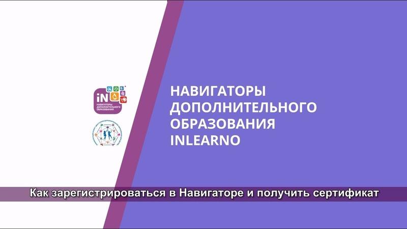 Как зарегистрироваться и получить сертификат в Навигаторе ДОД Нижегородской области