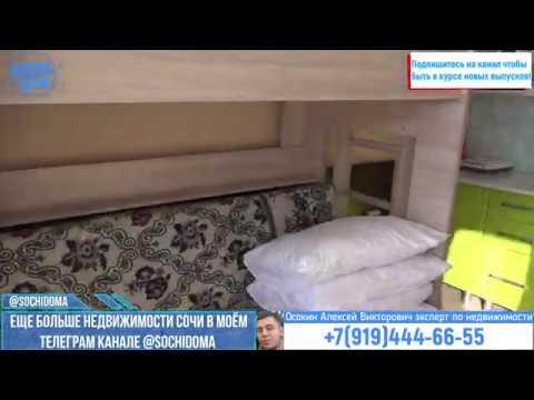 Квартира с ремонтом в Сочи Александровский Сад Олимп Парк Лучшая цена Ипотека Недвижимость Сочи