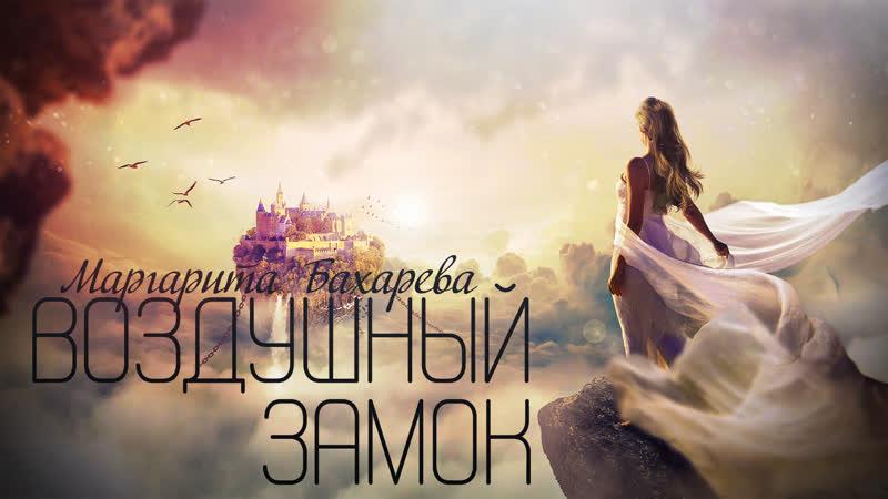 ВОЗДУШНЫЙ ЗАМОК Маргарита Бахарева плейкаст пиано