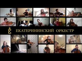 Музыканты «Екатерининского оркестра» сыграли из дома «Шутку» Баха