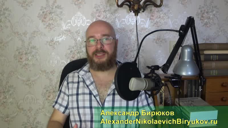 Александр Бирюков Возрождение семьи Шок Ужас Мужчины не женятся