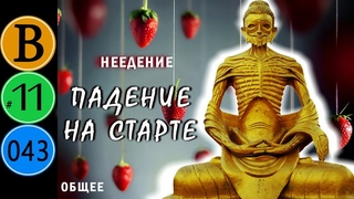 В11. Гуру Ра - Неедение. Фальстарт (общее)