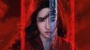 Фильмы 2020 Мулан Китайский фильм боевик